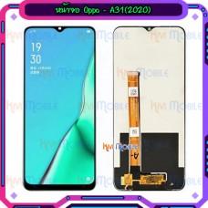 หน้าจอ LCD พร้อมทัชสกรีน - Oppo A31(2020)