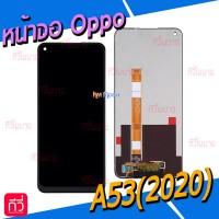 หน้าจอ LCD พร้อมทัชสกรีน - Oppo A53(2020) / Realme C17 / งานแท้