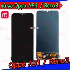 หน้าจอ LCD พร้อมทัชสกรีน - Oppo A91 / Reno3 ( OLED )
