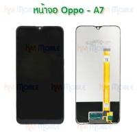หน้าจอ LCD พร้อมทัชสกรีน - Oppo A7
