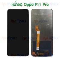 หน้าจอ LCD พร้อมทัชสกรีน - Oppo F11 Pro
