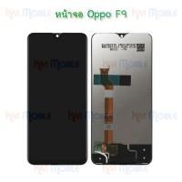 หน้าจอ LCD พร้อมทัชสกรีน - Oppo F9