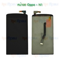 หน้าจอ LCD พร้อมทัชสกรีน - Oppo N1
