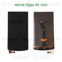 หน้าจอ LCD พร้อมทัชสกรีน - Oppo N1 Mini