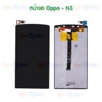หน้าจอ LCD พร้อมทัชสกรีน - Oppo N3