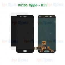 หน้าจอ LCD พร้อมทัชสกรีน - Oppo R11