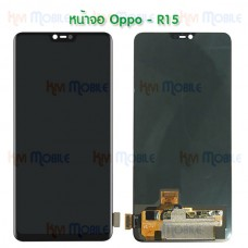 หน้าจอ LCD พร้อมทัชสกรีน - Oppo R15 / งานเหมือนแท้