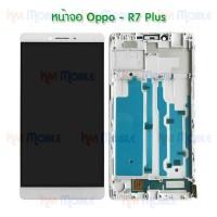หน้าจอ LCD พร้อมทัชสกรีน - Oppo R7 Plus