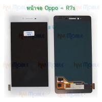 หน้าจอ LCD พร้อมทัชสกรีน - Oppo R7s / งานแท้