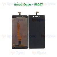 หน้าจอ LCD พร้อมทัชสกรีน - Oppo R8007