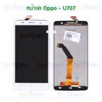 หน้าจอ LCD พร้อมทัชสกรีน - Oppo U707