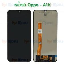 หน้าจอ LCD พร้อมทัชสกรีน - Oppo A1K