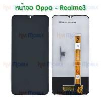 หน้าจอ LCD พร้อมทัชสกรีน - Oppo Realme3