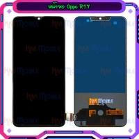 หน้าจอ LCD พร้อมทัชสกรีน - Oppo R17