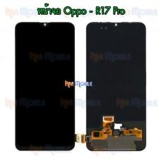 หน้าจอ LCD พร้อมทัชสกรีน - Oppo R17pro