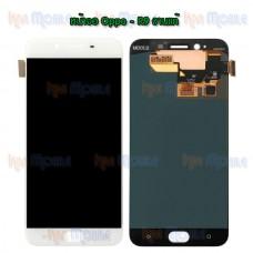 หน้าจอ LCD พร้อมทัชสกรีน - Oppo R9 / งานแท้