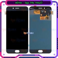 หน้าจอ LCD พร้อมทัชสกรีน - Oppo R9s / งานแท้