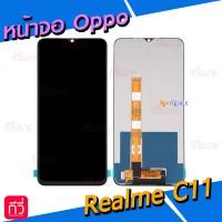 หน้าจอ LCD พร้อมทัชสกรีน - Oppo Realme C11 / C12 / C15