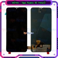 หน้าจอ LCD พร้อมทัชสกรีน - Oppo Realme X2 // จอแท้