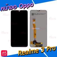 หน้าจอ LCD พร้อมทัชสกรีน - Oppo Realme 3 Pro