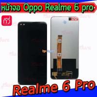 หน้าจอ LCD พร้อมทัชสกรีน - Oppo Realme 6 Pro