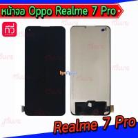 หน้าจอ LCD พร้อมทัชสกรีน - Oppo Realme 7 Pro / งาน incell