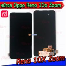 หน้าจอ LCD พร้อมทัชสกรีน - Oppo Reno 10X Zoom (จอแท้)