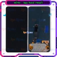 หน้าจอ LCD พร้อมทัชสกรีน - Oppo Reno2 (จอแท้, สแกนลายนิ้วมือได้)