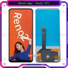 หน้าจอ LCD พร้อมทัชสกรีน - Oppo Reno2 (TFT , สแกนลายนิ้วมือไม่ได้)