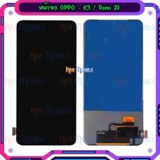 หน้าจอ LCD พร้อมทัชสกรีน - Oppo Reno2F / K3 (TFT , สแกนลายนิ้วมือไม่ได้)