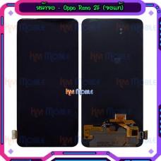 หน้าจอ LCD พร้อมทัชสกรีน - Oppo Reno2F / K3 (จอแท้ , สแกนลายนิ้วมือได้)