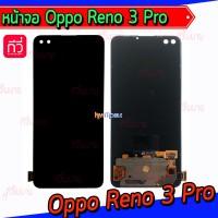 หน้าจอ LCD พร้อมทัชสกรีน - Oppo Reno 3 Pro (จอแท้)