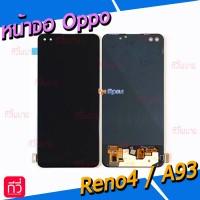 หน้าจอ LCD พร้อมทัชสกรีน - Oppo Reno4 / A93 (จอ TFT , สแกนลายนิ้วมือไม่ได้)