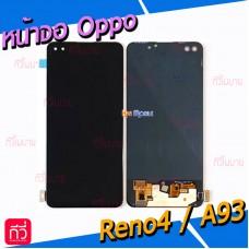 หน้าจอ LCD พร้อมทัชสกรีน - Oppo Reno4 / A93 (จอแท้)