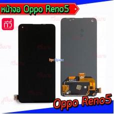 หน้าจอ LCD พร้อมทัชสกรีน - Oppo Reno5 (จอแท้)