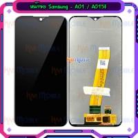 หน้าจอ LCD พร้อมทัชสกรีน - Samsung A01 / A015F (ซ๊อคเก็ตเล็ก)
