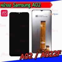 หน้าจอ LCD พร้อมทัชสกรีน - Samsung A02 / A022F / A12