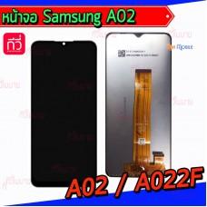 หน้าจอ LCD พร้อมทัชสกรีน - Samsung A02 / A022F