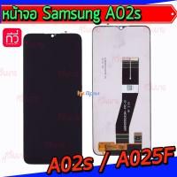 หน้าจอ LCD พร้อมทัชสกรีน - Samsung A02s / A025F