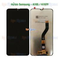 หน้าจอ LCD พร้อมทัชสกรีน - Samsung A10s / A107F
