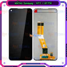 หน้าจอ LCD พร้อมทัชสกรีน - Samsung A11 / A115F
