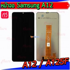 หน้าจอ LCD พร้อมทัชสกรีน - Samsung A12 / A125F