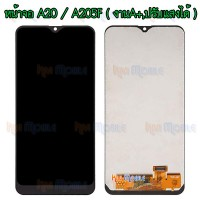 หน้าจอ LCD พร้อมทัชสกรีน - Samsung A20 / A205F / (งานA+,ปรับแสงได้)