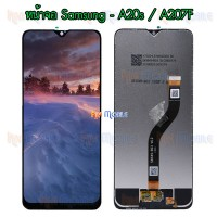 หน้าจอ LCD พร้อมทัชสกรีน - Samsung A20s / A207F