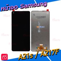 หน้าจอ LCD พร้อมทัชสกรีน - Samsung A21s / A217F