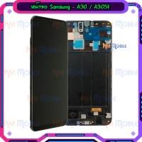หน้าจอ LCD พร้อมทัชสกรีน - Samsung A30 / A305F (งานแท้ + เฟรมหน้า)