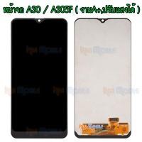 หน้าจอ LCD พร้อมทัชสกรีน - Samsung A30 / A305F / (งานA+,ปรับแสงได้)