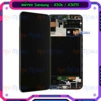 หน้าจอ LCD พร้อมทัชสกรีน - Samsung A30s / A307F (งานแท้ + เฟรมหน้า)