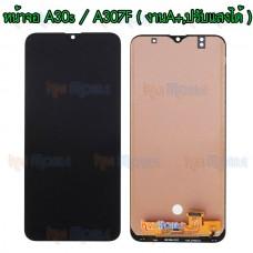 หน้าจอ LCD พร้อมทัชสกรีน - Samsung A30s / A307F / (งานA+,ปรับแสงได้)