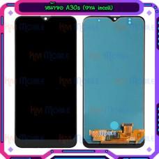 หน้าจอ LCD พร้อมทัชสกรีน - Samsung A30s / A307F (งาน incell,ปรับแสงได้)